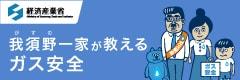 バナー:経済産業省 我須野(がすの)一家が教えるガス安全